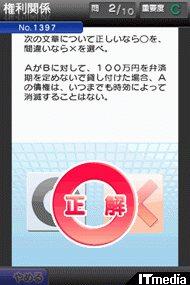 tm_20101129_takken03.jpg