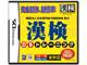 「漢検DSトレーニング」、新常用漢字表対応オリジナル問題を配信開始
