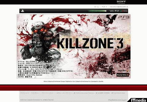 wk_101207killzone01.jpg
