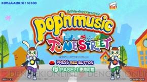 『ポップンミュージック 19 チューンストリート』