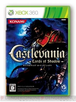 『Castlevania-LordsofShadow-(キャッスルヴァニアロードオブシャドウ)』
