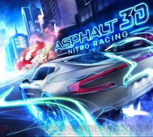 『アスファルト 3D:ニトロレーシング』