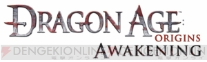 『Dragon Age:Origins−Awakening』