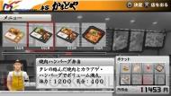 『喧嘩番長5〜漢の法則(オトコのルール)〜』