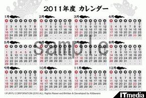 tm_20101222_tsukumonogatari02.jpg