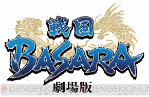 """""""『戦国BASARA』5周年祭〜武道館の宴〜"""""""