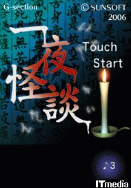 tm_20110106_ichiyakaidan01.jpg