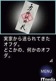 tm_20110106_ichiyakaidan04.jpg
