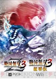 『戦国無双3 Z/猛将伝』