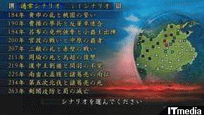 wk_110107sangokuxi07.jpg