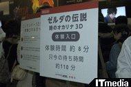 tm_20110109_nintendo05.jpg