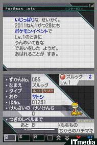 wk_110117pokemon04.jpg