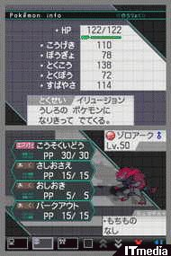 wk_110117pokemon08.jpg