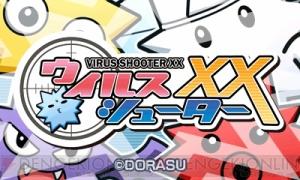『ウイルスシューターXX』
