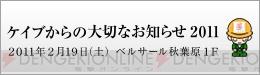 """""""ケイブからの大切なお知らせ 2011"""""""
