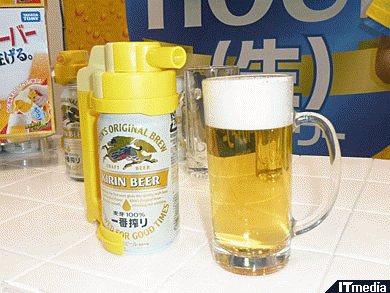 ts_beer01.jpg