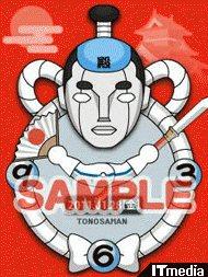 tm_20110128_gyakutenkenji03.jpg