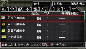 『クラシックダンジョンX2』