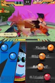 『ドラゴンボール改 アルティメット武闘伝』