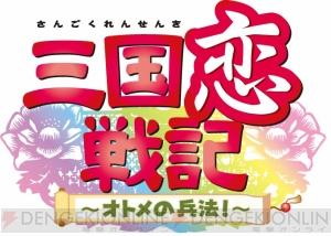 『三国恋戦記〜オトメの兵法!〜』