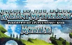 『テイルズ オブ ザ ワールド レディアント マイソロジー モバイル』
