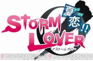 『STORM LOVER 夏恋!!(ナツコイ)』