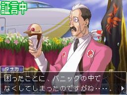 『逆転検事2』