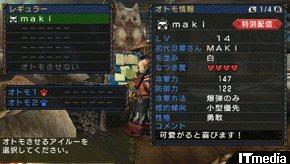 tm_20110210_monsterhunter02.jpg