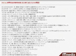 wk_110222hibikore01.jpg