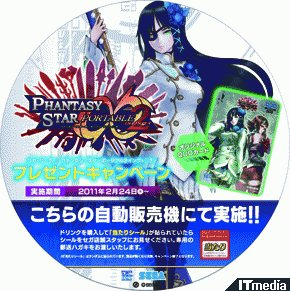 tm_20110223_phantasystar01.jpg