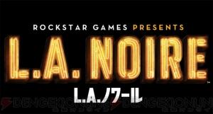 『L.A.ノワール』