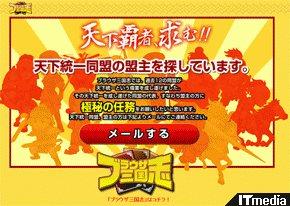 tm_20110310_browsersangokushi01.jpg