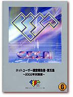 cesa02.jpg