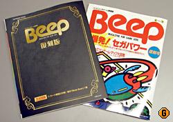 beep01.jpg
