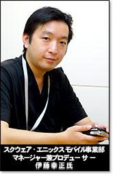 伊藤幸正氏