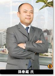 孫泰蔵(そん たいぞう)氏