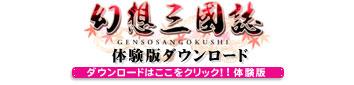 幻想三国誌の体験版DL