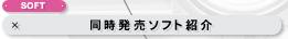 同時発売ソフト紹介