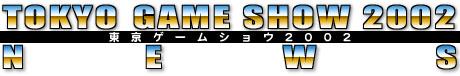 東京ゲームショウ2002 NEWS