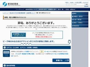 経産省の節電対策ページ