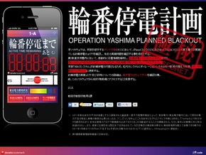 輪番停電計画 for iPhone。「尚、このソフトウェアからNERV専用網にアクセスすることを禁ずる」