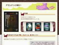 wk_110405hibikore03.jpg