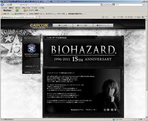 tm_20110407_biohazard01.jpg