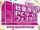 「第3回 秋葉原PCゲームフェスタ」開催決定——秋葉原から日本に元気を届けよう!