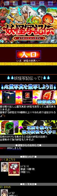 tm_20110420_youkaishakiden01.jpg