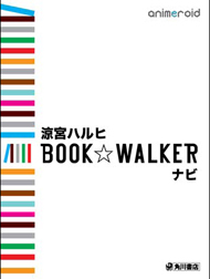 tm_20110425_bookwalker01.jpg