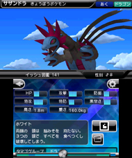 tm_201100617_pokemon05.jpg