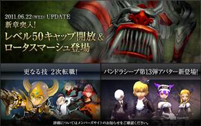tm_201100622_dragonnest01.jpg