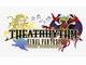 「ファイナルファンタジー」シリーズ初の音楽ゲーム 3DS「シアトリズム ファイナルファンタジー」発売決定