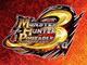 「モンスターハンターポータブル 3rd」ダウンロード版、7月28日配信決定